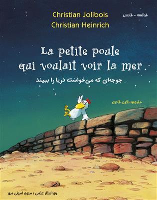 خرید کتاب فرانسه جوجهای که میخواست دریا را ببیند La petite poule qui voulait voir la mer