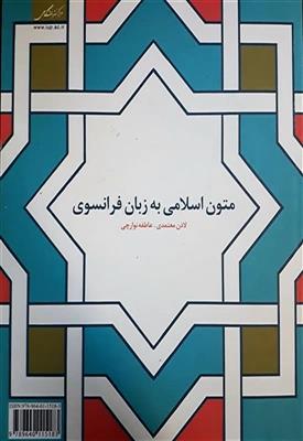 خرید کتاب فرانسه متون اسلامی به زبان فرانسوی