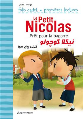 خرید کتاب فرانسه نیکلا کوچولو - آماده برای دعوا - Pret pour la bagarre - Le Petit Nicolas