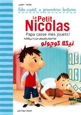 خرید کتاب فرانسه نیکلا کوچولو - بابا اسباب بازسهای من را میشکند Papa casse mes jouets ! - Le Petit Nicolass