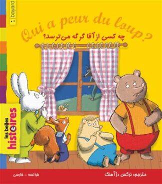 خرید کتاب فرانسه چه کسی از اقا گرگه میترسد؟ Qui a peur du loup